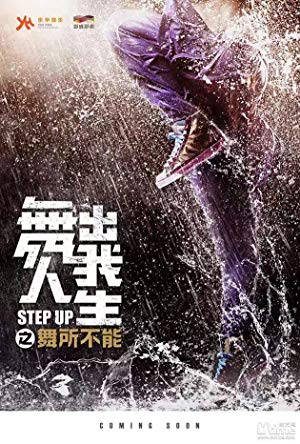 Step Up China