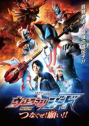 img Ultraman Geed The Movie